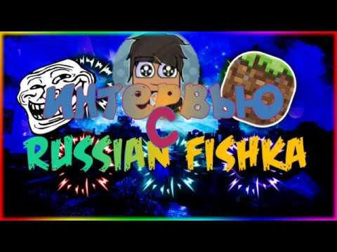 😆ИНТЕРВЬЮ С RUSSIAN FISHKA/SKY WARS ON ORINEX!☺