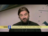 Святая правда - Раскольник Филарет и Лев Толстой в плену клевретов