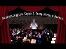 Видеоэкскурсия 2 Саратовский театр оперы и балета