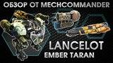 War Robots.Lancelot MK2. 2 Taran, Ember MK1. Обзор Ланселота на Таранах и Эмбере. Плавилась Броня!