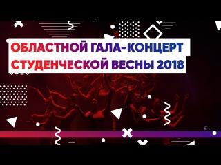 Областной гала-концерт студенческой весны 2018