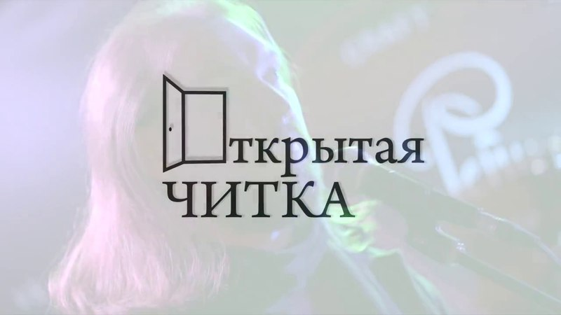 Перья на читке. Евгений Романин - День тишины.