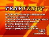 УК Татнефть