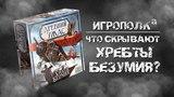 Древний Ужас. Хребты безумия - настольная игра. Распаковка и рассказ о древних.