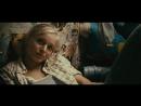 «Вдребезги» 2011 Трейлер