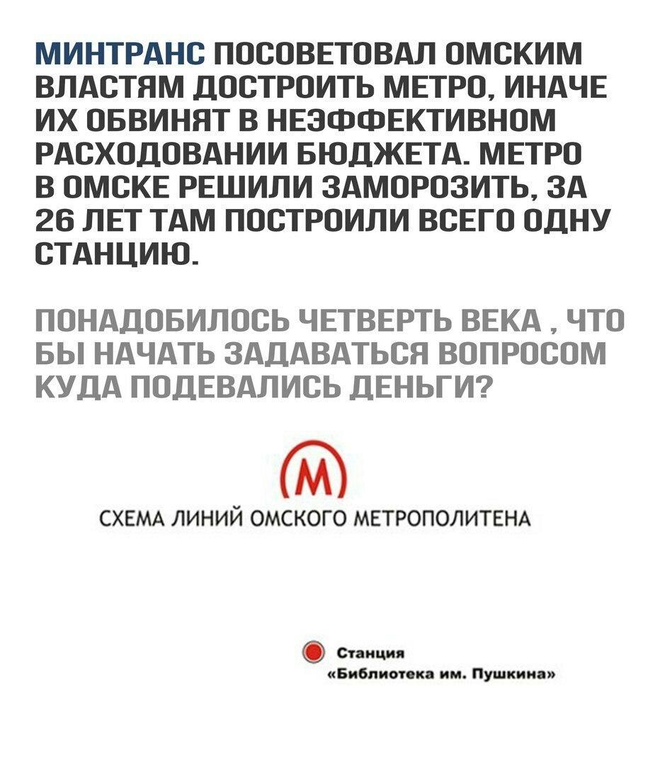 Суровое омское метро