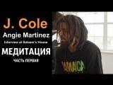 J. Cole x Angie Martinez Interview (Русская Озвучка) Медитация Часть Первая