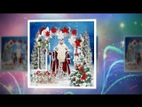 Веселый Новый Год! Алиса Мон и Константин Бубнов от Ложковой