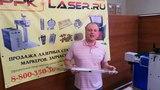 PPK-LASER.RU продажа СО2-лазеров и оптоволоконных лазерных маркировщиков.