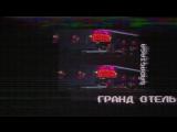 SADAGIAGA-ГРАНД ОТЕЛЬ