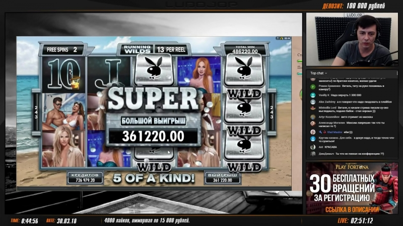 Playboy Slot ! Mega Big Win !