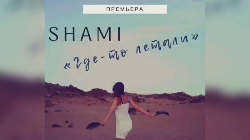 Shami - Где то летали (Премьера 2018)