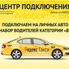 Яндекс Такси Тамбов