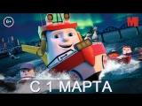 Дублированный трейлер фильма «Поднять якоря!»