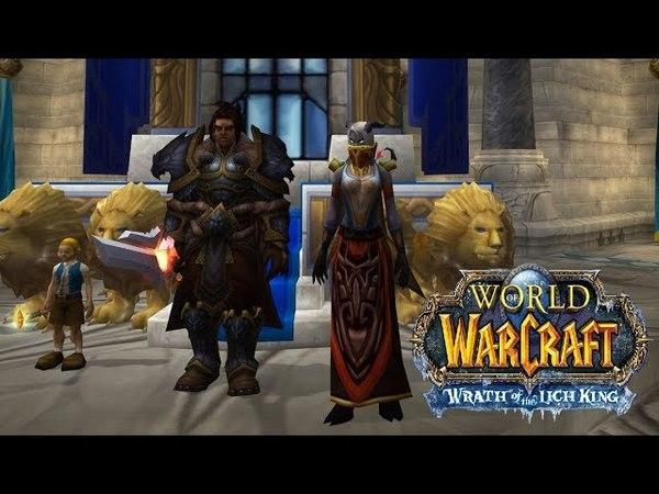 World of Warcraft Lich King 3.3.5 Isengard x2 прохождение за фрост мага 10 Стальгорн