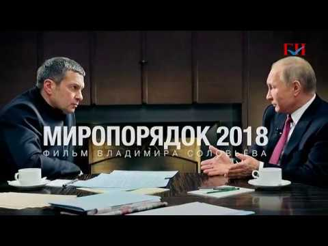 ✔ Совет Федерации России вызвал Владимира Соловьева