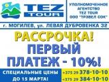 TEZ TOUR в Могилёве! Открытие, которого все ждали!