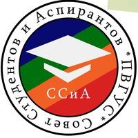 Логотип Совет студентов и аспирантов ПВГУС / ССиА ПВГУС