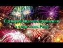 Идея сценария видеопоздравления на день рождения юбилей в стиле Наша Раша