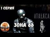 S.T.A.L.K.E.R. - Зона 66 (1 серия) 720HD