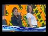 Мумий тролль и И. Дубцова, Н. Коршунова -