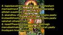 Dattatreya Vajra Kavacha Stotra Lyrics - Sri Ganapati Sachchidananda Swamiji
