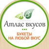 Доставка цветов Саратов - Атлас вкусов