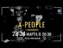 23-24 марта группа X-PEOPLE г.Новосибирск в Hofbrau Kemerowo