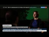Рынок отношений. Тренинги обольщения. Специальный репортаж Дарьи Ганиевой - Россия 24