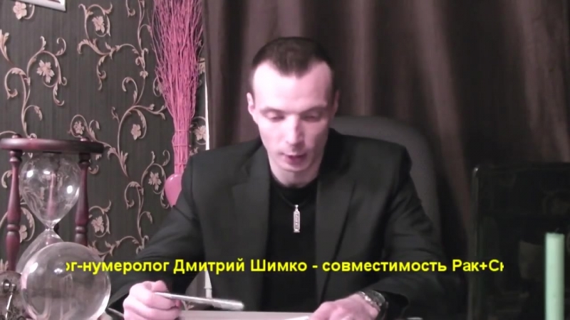 СКОРПИОН РАК - Совместимость - Астротиполог Дмитрий Шимко