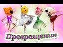 Мимимишки превращения балет Семья пальчиков песенка для детей мультик киндер сюрприз