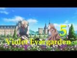 Вайолет Эвергарден 🌸 Violet Evergarden 5 серия Аниме