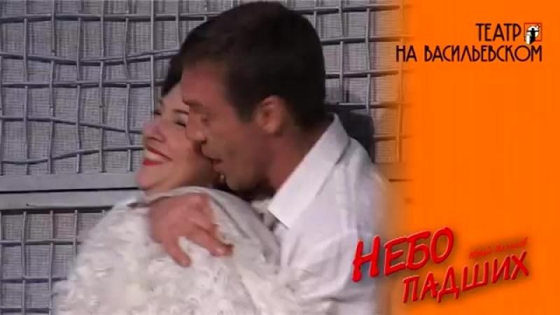 Спектакль Небо падших (2)
