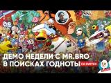 Mr.Bro играет в демки