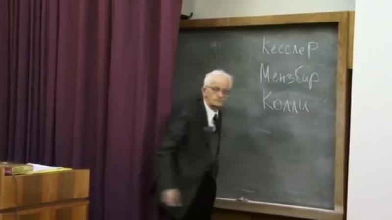 С.Э. Шноль История и методология биологии лекция 2.avi