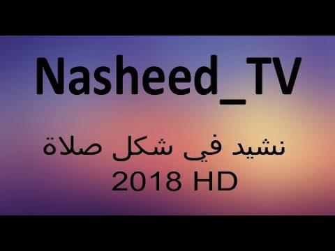 Нашид: в виде молитвы 2018 HD prayer in the form of prayer l نشيد في شكل صلاة