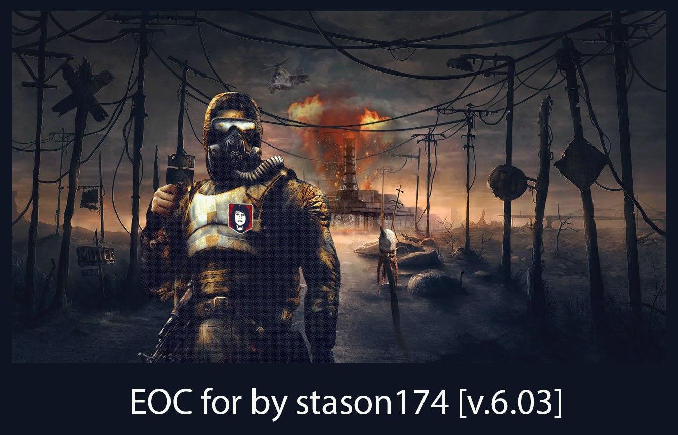 [EOC] Extended Offline (Война Группировок) для Stason174 (3.0)