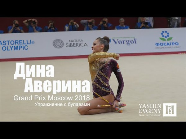 GRAND PRIX MOSCOW 2018 / DINA AVERINA / clubs / RG