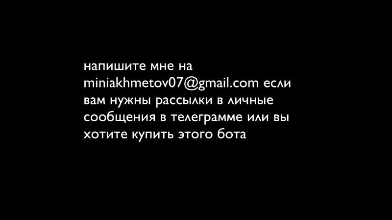 бот в телеграме