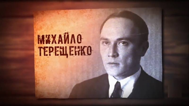 Михайло Терещенко
