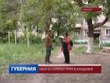 В Иванове убита молодая женщина