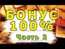 БОНУС 100% ВЫВОЖУ ДЕНЬГИ СО СЧЕТА