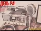 День Ра! с Валерием Равковским в прямом эфире на Радио Нелли-Инфо 102.7 FM [214]