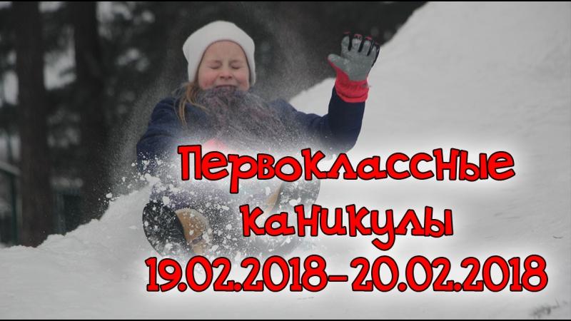 РоссоньТВ Первоклассные каникулы 19 02 2018 20 02 2018