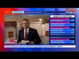 Новости на «Россия 24»  •  Борис Титов проголосовал в Абрау-Дюрсо