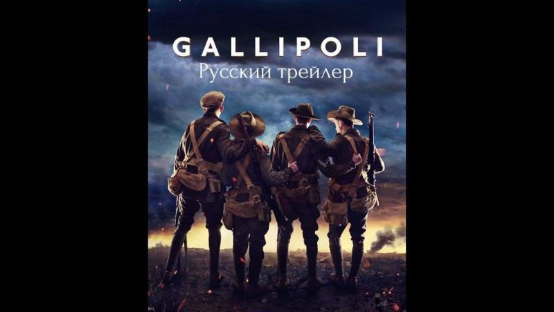Галлиполи-Русский Трейлер (2015)