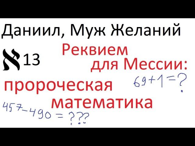 Даниил 13 Реквием для Мессии 2 Пророческая математика смотреть онлайн без регистрации