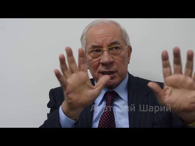Азаров Шарию: Янукович отвечал