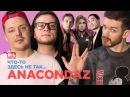 Что то здесь не так ANACONDAZ проверяют на фейк KIZARU LITTLE BIG SEREBRO и еще 10 клипов