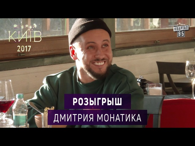 Розыгрыш Дмитрия Монатика Новогодний Вечерний Киев 2017